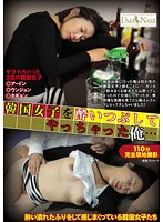 I Drink Korean Girls Under The Table (84umso00014)