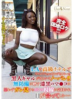 [UMSO-021] I Met A Beautiful Black Gal Window Shopping At A Luxury Hotel In LA, And She's Not Wearing Her Panties!! She Notices Me Staring At Her Unguarded Black Pussy, And Suddenly, Our Eyes Met... | JavComb - CombineStreaming