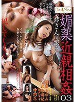 Aphrodisiac Charged Incest 03 A Big Sister And Daughter Are Drugged With Illicitly Acquired Viagra To Immobilize Their Lustful Bodies For Some Fucking And Sucking... 下載