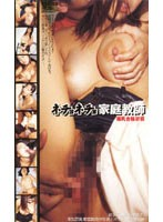 Sticky Private Tutor With Colossal Tits . Prayer For Academic Success Download