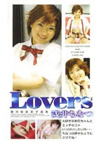 Lovers My Little Sister is in High School Chinatsu Asai 下載