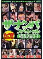 The Pickup Special General Compilation 33 Vol.161~ VOL.165 Download
