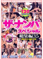 The Pickup Special General Compilation 35 Vol.171~ VOL.175 Download
