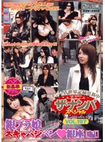 The Seduction Special. Vol.197. We Love Girls Who Hang Out In Ginza Bashing In Sukiyabashi. Ginza(Edition). Download