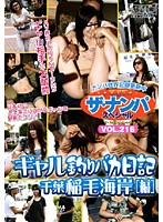 The Seduction Special VOL.216 Fishing Gal Crazy Diary Inage Seaside In Chiba Episode Download