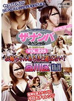 The Seduction Special VOL. 225 Hey Ladies Wanna Play? 下載