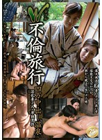 Double Cheating Excursion 40000 Creampie Hot Spring 下載