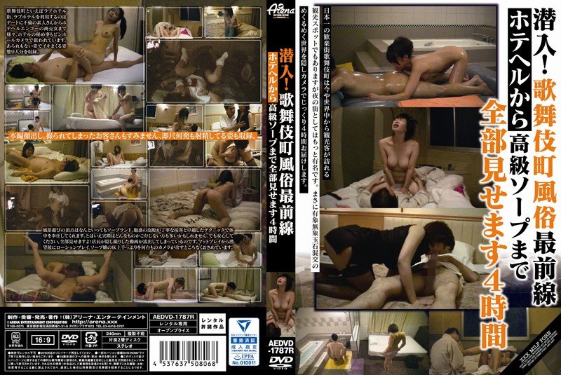 AEDVD-1787R AEDVD-1787r Infiltrate!4 Hours Will Show All From Kabukicho Customs Forefront Hoteheru To Luxury Soap