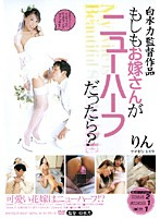 What If Your Bride Was A Transsexual? Download