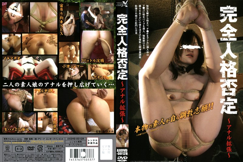 AXDVD-0012R AXDVD-0012r ~ ~ Anal Negative Personality Full Extension