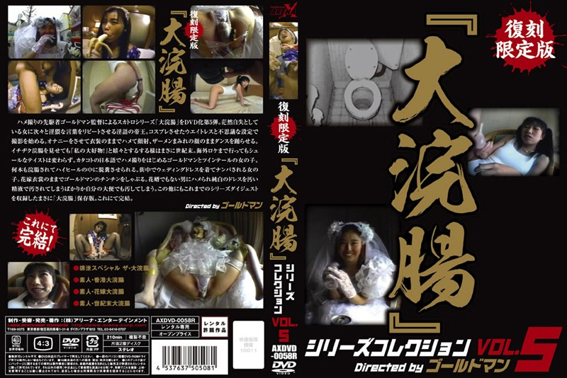 AXDVD-0058R Limited Reissue 'Big Anal Fingering' Series Collection vol. 5