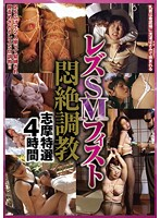 Lesbian S&M Fisting - Disciplined Until She Faints - Four Hours Of Specially Selected Works By Shima Download