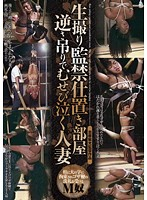 Raw Footage From The Confinement & Punishment Room - Sobbing Wife Strung Upside Down (86axdvd00134r)