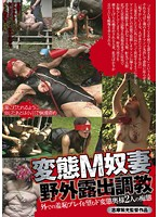 Perverted Married Masochist Slave. Outdoor Exhibitionism And Training (86axdvd00135r)