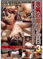 The Exclusive Confessions Of A Slave Wife 3 A House Domesticated Woman! Anal Fisting And Fisting Fucking!! Download