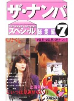 The Pickup Special General Compilation 7 Vol.31~Vol.35+Girls Picking Up Guys 下載