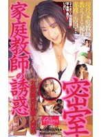 Secret Temptation of the Private Tutor 2: Female Teacher Gives Dirty Personal Lessons 下載