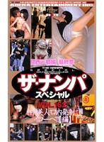 The Seduction Special VOL.162 Let's Ejaculate Inside Mouth Of Beautiful Kobe Girls!! Let's Kobe Episode Download