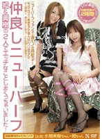 Friendly Transsexual Hime & Miki's Sexual Affairs! Download