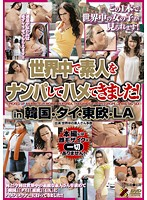 Amateurs Of The World Pickup And Fuck! In Korea Thailand Europe And LA Download
