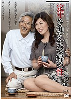 The Sex of A Retired Married Couple 下載