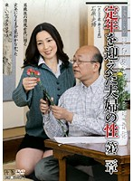 The Sex of A Retired Married Couple - Chapter 2 Download