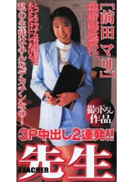 Threesome Creampie 2 Sessions!! Teacher [Mari Maeda] Download
