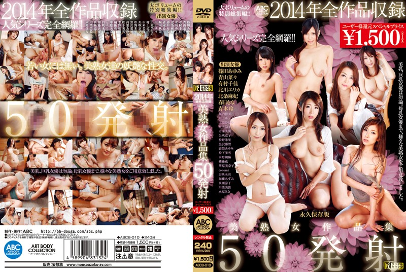 ABCB-010 All Of 2014: A Collection Of Works By Mature Women 50 Cumshots