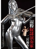 The Silver Coated Sex Slave Musician Waka Ninomiya Download