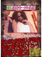 Amateur Gets Tortured & Raped Filmed At Company's Employee Club 下載