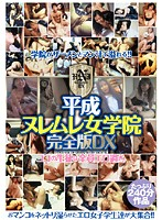 Girls' School Wet & Sticky Complete Edition Deluxe Download