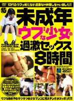 Extreme Sex with Fresh Young Barely Legal Girls (8 Hours) Download
