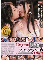 Dogma 15th Year Anniversary Chronicles Vol.6 Lesbian Pedigree Download