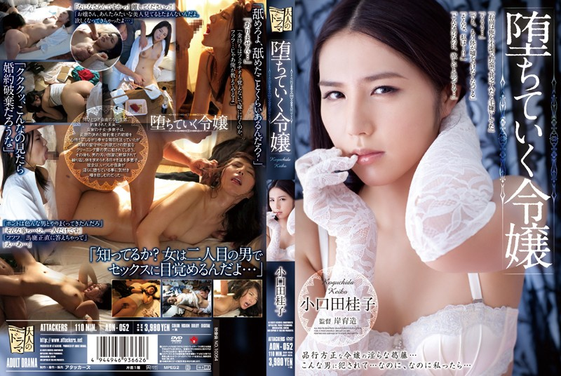 ADN-052 And Fell To Go Daughter Small TaKeiko