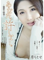 Forgive Me, Darling... A Secret Love Affair - Chitose Hara (adn00070)