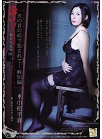 Fucked In Front Of Her Husband -Special Edition- Engraved Sadness. Chiharu Komatsu Download