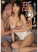 舐め犯し義父の欲望希崎ジェシカ(Licking Rape A Father-In-Law's Desires Jessica Kizaki) 下載