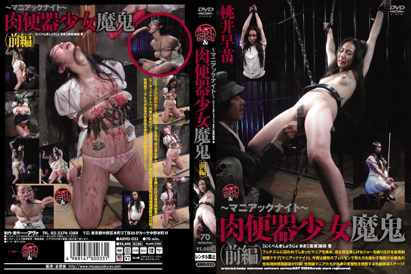 ADVO-033 Sex Object Teen Maki (First Volume) Sanae Momoi