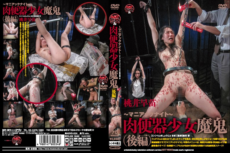 ADVO-034 Sex Object Teen Maki (The Sequel) Sanae Momoi