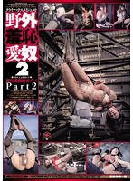 (advo00068)[ADVO-068] Shy Outside Love Slave 2 Download