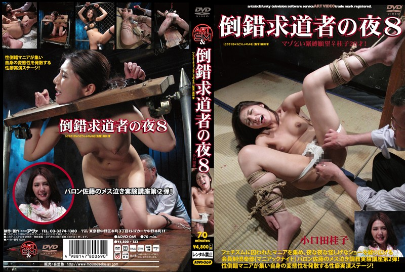 ADVO-069 Night of the Perverted Seeker 8
