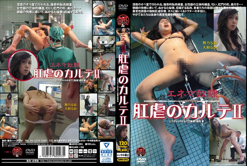 ADVO-093 Records Of Anal Torture II