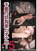 Every Kind Of Tied Up Masturbation 5 Download