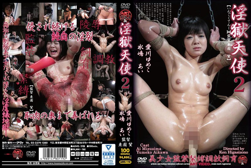 ADVO-119 Carnal Prison Angel 2