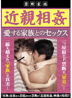 Incest: My Sex With My Beloved Family 下載