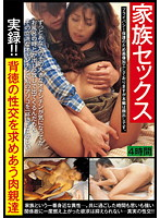 Family Sex Download