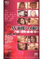 Porn Interview POV Women Driven by Confusion and Lust 下載