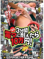 You Cum, You Lose! Last Three Minutes with a Big Vibrator for 100,000 yen! (akad104)
