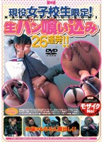 Real Schoolgirls! 26 Cameltoe Sightings!! Download