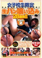 Schoolgirls Only! 28 Pickups Continuously!!! Part. 2 Download